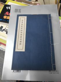 李卓吾先生批评西游记插图