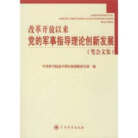 改革开放以来党的军事指导理论创新发展:笔会文集
