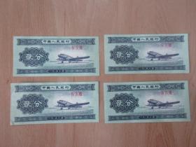 1953年贰分纸币  (共4张合售)  详见图片