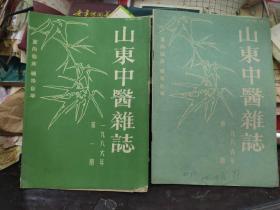 山东中医杂志1986年1、3
