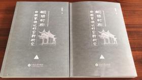 明清时期白族家族式作家群研究:全2册