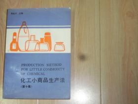 化工小商品生产法(第十集)