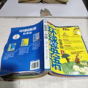 环球天下英语:故事袋(中级)