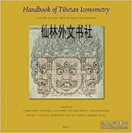 【包邮】Handbook of Tibetan Iconometry 2012年出版精装