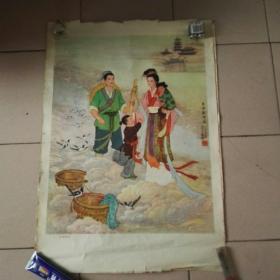年画牛郎织女1979年一版一印王致青作