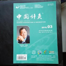中国针灸 2018年第3期总第354期