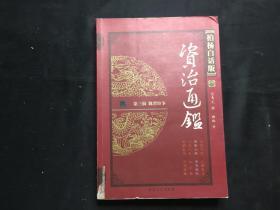 柏杨白话版 资治通鉴 第三辑