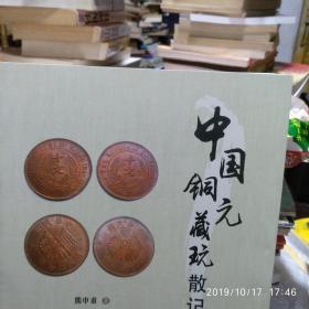 中国铜元收藏玩散记十二讲