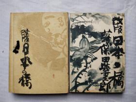 日文原版书 改版 日本の桥【带外盒】