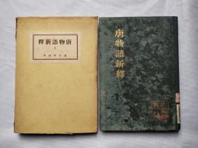 唐物语新释  大同馆藏版 (日文版) 带外盒