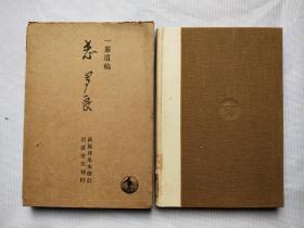 一茶遗稿—之多良 (日文版) 带外盒