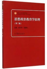 思想政治教育学原理(第3版)