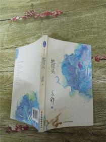 地尽头 中国妇女出版社