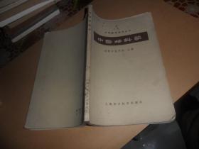 中医妇科学(中医临床参考丛书)