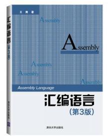 汇编语言(第3版)