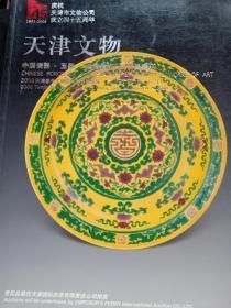 天津文物2006天津春季文物展销会:中国瓷器·玉器·金铜佛像·工艺品杂项