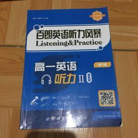 百朗英语听力风暴 高一英语听力 2 智能版 第6辑(1本)