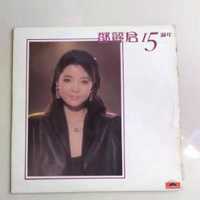 邓丽君15周年:黑胶唱片(双碟版)原版