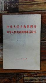 中华人民共和国刑法 、中国刑事诉讼法(1979年 通过)