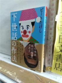 下世话の作法  ビートたけし 日文原版64开文库综合书 祥云社文库