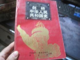 剑桥中华人民共和国国史