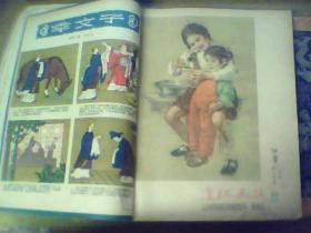 连环画报(1958年(7、10、11、12、13、14、15、16期)