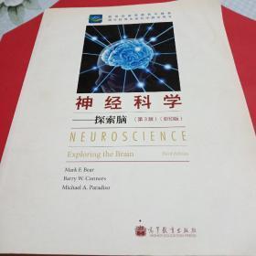 神經科學:探索腦(第3版)(影印版)