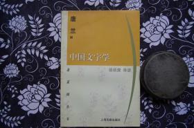 中国文字学【蓬莱阁丛书】