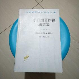 李嘉圖著作和通信集 第一卷