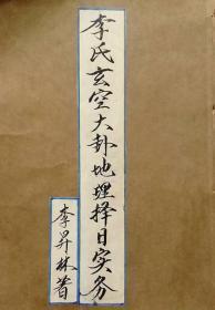 李升林 李氏玄空大卦择日实务系列 六壬斗首秘旨 玄空大卦金锁秘