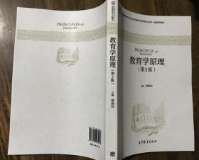 教育学原理(第2版)柳海民 9787040493917
