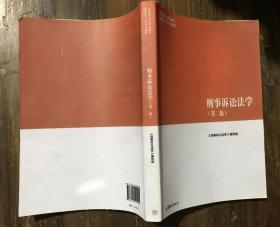 刑事诉讼法学(第二版)9787040501001
