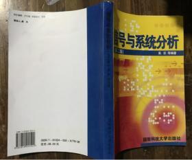 信号与系统分析 第二版 吴京 9787810245524