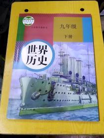 初中课本:世界历史 九年级下册【全新】