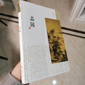 """《品园》陈从周钤印本(钤""""梓翁""""和""""陈从周""""两印)"""