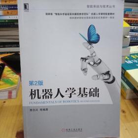 機器人學基礎 第2版