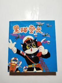 《黑猫警长》1-5彩色合订本