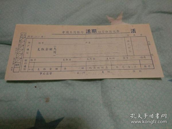 建国初期 中国工商银行活期储蓄取款凭条