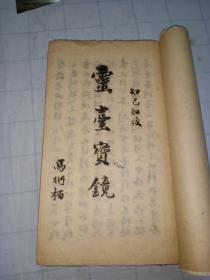 1961年手抄本(灵台宝镜)208面