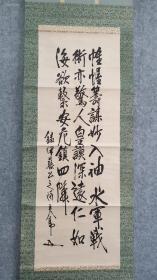 日本明治时期联合舰队司令 东乡平八郎 录伊藤博文诗句 老书法印刷立轴