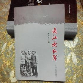 库存 通江女红军 一版一印
