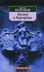 【俄文原版】魔幻现实主义先驱《大师与玛格丽特》大师和玛格丽特мастер  и  маргарита 布尔加科夫