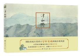 津和野:国际安徒生奖得主安野光雅充满深情的故乡手绘画