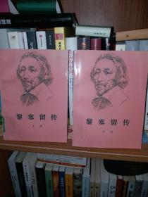 黎塞留传(全两册)