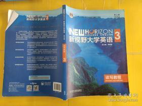 新视野大学英语读写教程3(第3版)笔记多