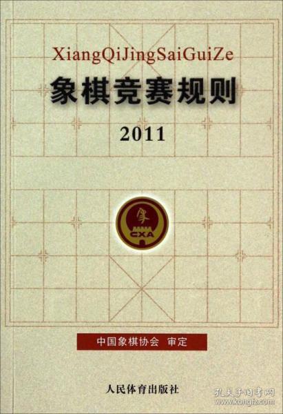 象棋竞赛规则2011