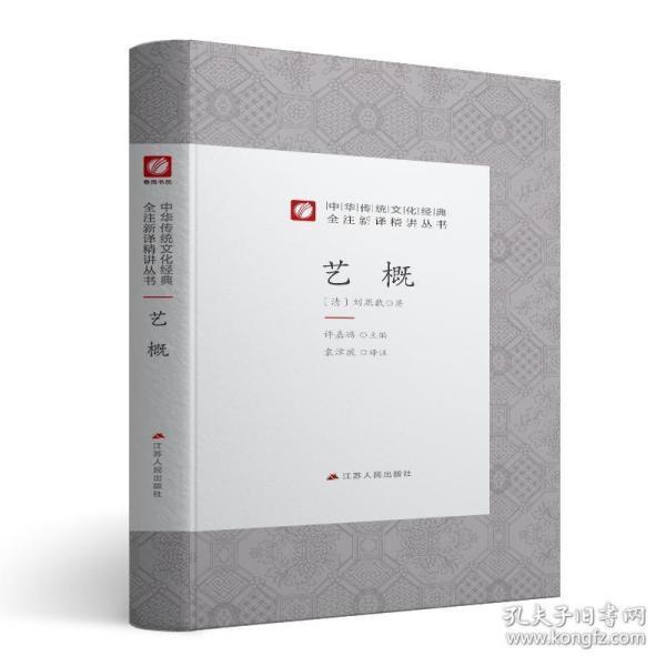 中华传统文化经典全注新译精讲丛书艺概春雨教育·2019