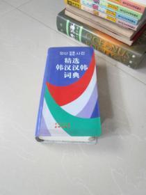 精选韩汉汉韩词典