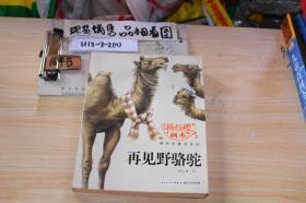 杨红樱画本科学童话系列:再见野骆驼