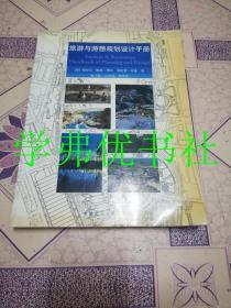 旅游与游憩规划设计手册